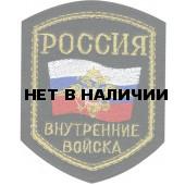 Нашивка на рукав Россия Внутренние войска с гербом РФ тканая