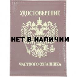 Обложка Удостоверение частного охранника кожа