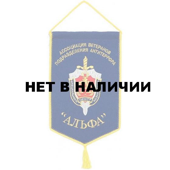 Вымпел АЛЬФА Ассоциация ветеранов Центр специального назначения
