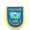 Вымпел ВБ-28 Россия ВДВ НИКТО КРОМЕ НАС вышивка