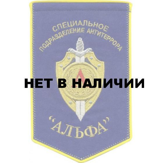 Вымпел АЛЬФА Специальное подразделение антитеррора вышивка