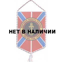 Вымпел Морская пехота России шелкография
