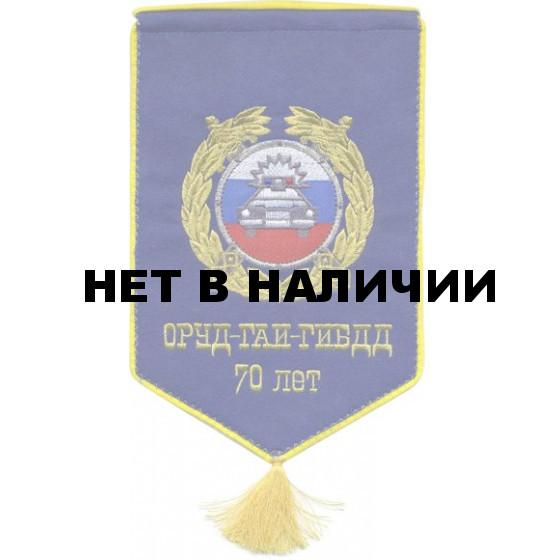 Вымпел ОРУД-ГАИ-ГИБДД 70 лет вышивка