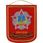 Вымпел СССР победа 1941-1945 вышивка