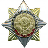Нагрудный знак СССР металл