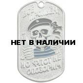 Жетон 6-28 Все пропьем, но флот не опозорим металл