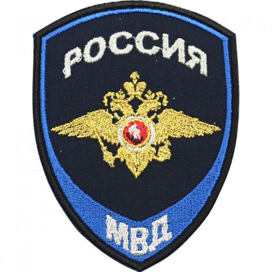 Нашивка на рукав Россия МВД Юстиция пластик