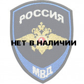 Нашивка на рукав Россия МВД Юстиция вышивка люрекс