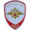 Нашивка на рукав Россия МВД Внутренняя служба на рубашку вышивка люрекс