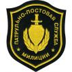 Нашивка на рукав Патрульно-постовая служба милиции пластик