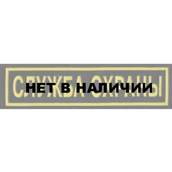 Нашивка на грудь Служба охраны 1 строка 105х25мм вышивка люрекс