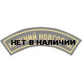 Нашивка дуга Нижний Новгород пластик