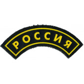 Нашивка дуга Россия пластик