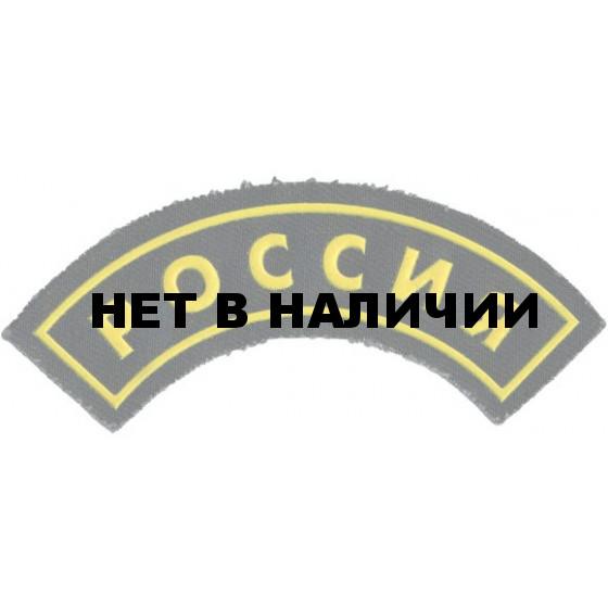 Нашивка дуга Россия вышивка люрекс