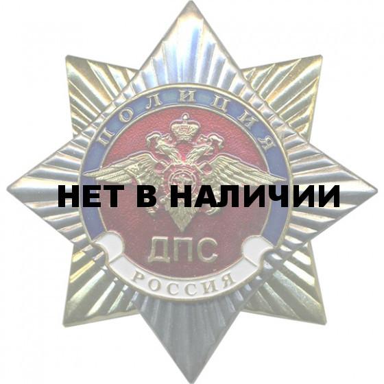 Нагрудный знак Россия Полиция ДПС металл