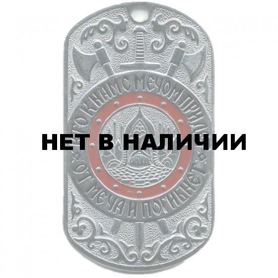 Жетон 8-13 Кто с мечом к нам придет... металл