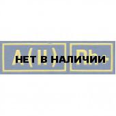 Нашивка на грудь Группа крови 2-я положительная МС голубая желтый шрифт пластик