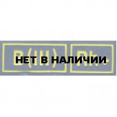 Нашивка на грудь Группа крови 3-я положительная МС голубая желтый шрифт пластик