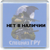 Магнит Спецназ ГРУ сувенирный