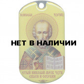 Жетон ос 0005 Николай Чудотворец металл