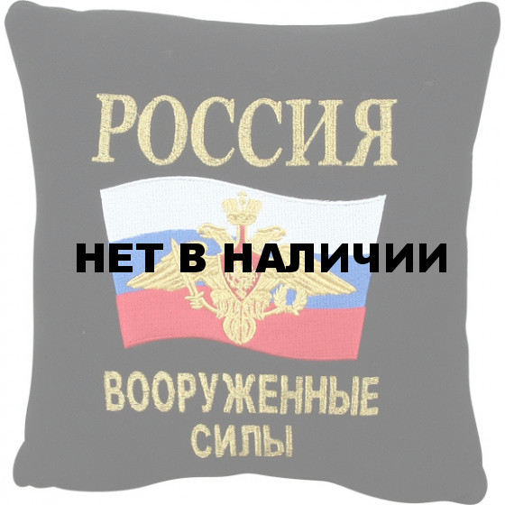 Подушка сувенирная Россия Вооруженные силы вышитая