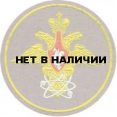 Нашивка на рукав ВС РФ Части ядерного обеспечения пластик