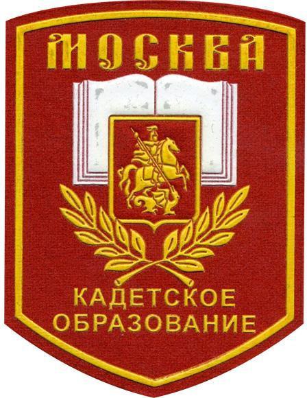 Картинки кадетские знаки