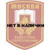 Нашивка на рукав Москва Кадетское образование красный фон пластик