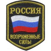 Нашивка на рукав Россия Вооруженные силы вышивка люрекс