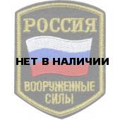 Нашивка на рукав Россия Вооруженные силы голубой фон вышивка люрекс
