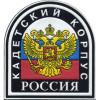 Нашивка на рукав Россия Кадетский корпус триколор пластик
