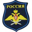 Нашивка на рукав фигурная ВС РФ ВВС на китель вышивка шелк