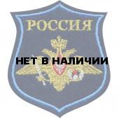 Нашивка на рукав фигурная ВС РФ ВДВ на китель вышивка люрекс