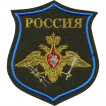 Нашивка на рукав фигурная ВС РФ Космические войска парадная пластик