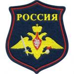 Нашивка на рукав фигурная с липучкой ВС РФ Сухопутные войска выш