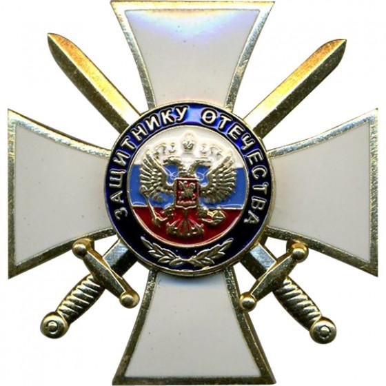 Нагрудный знак Защитнику Отечества металл