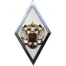 Нагрудный знак Об окончании Академии ВС уставной металл