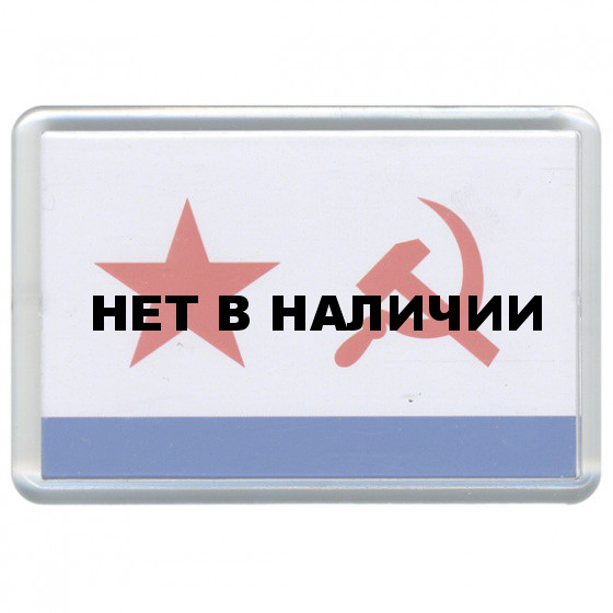 Магнит 26м ВМФ сувенирный
