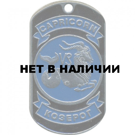 Жетон 15-10 Знак Зодиака Козерог металл