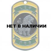 Жетон 15-5 Знак Зодиака Лев металл