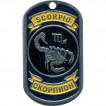 Жетон 15-8 Знак Зодиака Скорпион металл