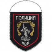 Вымпел Полиция Центральный аппарат МВД России вышивка