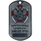 Жетон 5-11 Внутренние войска МВД РФ металл
