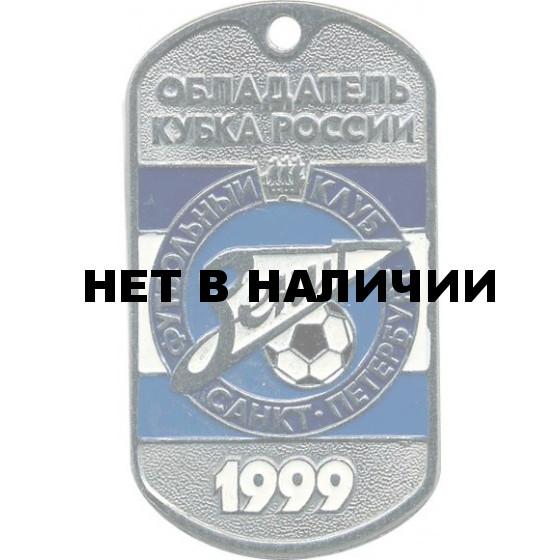 Жетон 11-13 ФК Зенит-обладатель Кубка России 1999 г. металл
