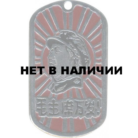 Жетон 11-19 Мао Цзедун металл
