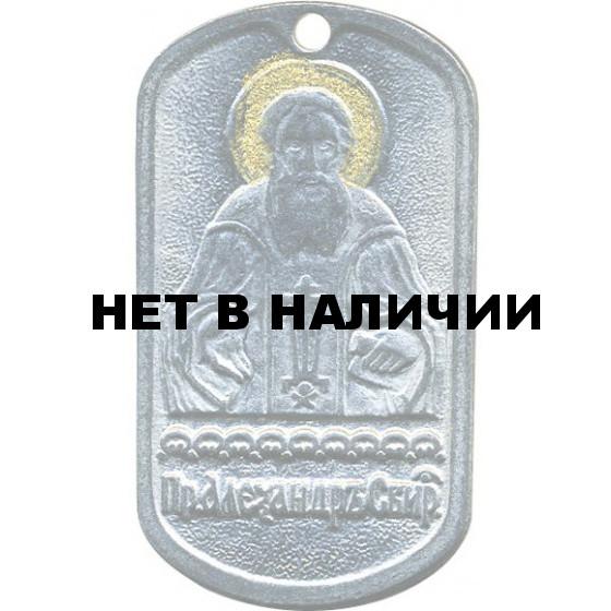 Жетон 8-16 Александр Свирский металл