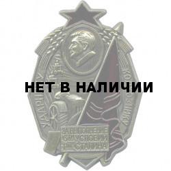 Магнит Ударнику колхознику металл