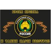 Флаг Россия Танковые войска Броня крепка и танки наши быстры 135смх90см