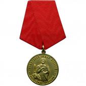 Медаль Защитнику Земли Русской металл