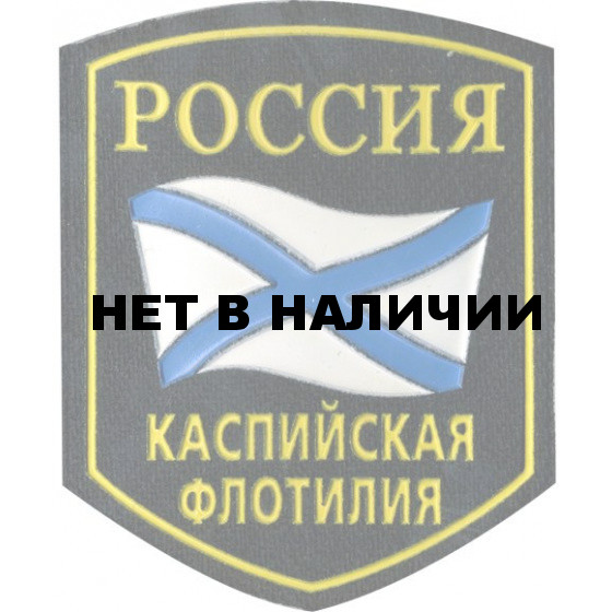 Нашивка на рукав Россия Каспийская флотилия пластик
